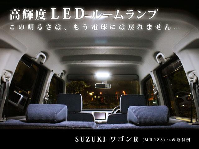 高輝度LEDルームランプ